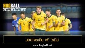 ไฮไลท์ฟุตบอล ออสเตรเลีย 5-1 ไชนีส ไทเป