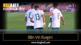 ไฮไลท์ฟุตบอล อิรัก 4-1 กัมพูชา