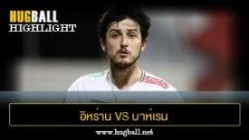 ไฮไลท์ฟุตบอล อิหร่าน 3-0 บาห์เรน