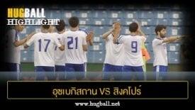 ไฮไลท์ฟุตบอล อุซเบกิสถาน 5-0 สิงคโปร์