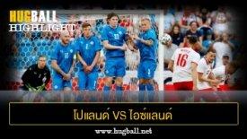 ไฮไลท์ฟุตบอล โปแลนด์ 2-2 ไอซ์แลนด์