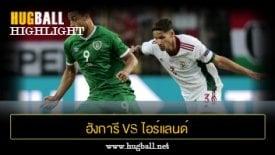 ไฮไลท์ฟุตบอล ฮังการี 0-0 ไอร์แลนด์
