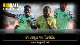 ไฮไลท์ฟุตบอล แคเมอรูน 0-0 ไนจีเรีย