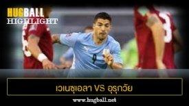 ไฮไลท์ฟุตบอล เวเนซุเอลา 0-0 อุรุกวัย