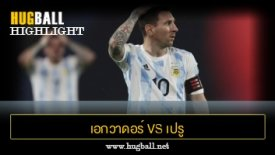 ไฮไลท์ฟุตบอล โคลอมเบีย 2-2 อาร์เจนติน่า