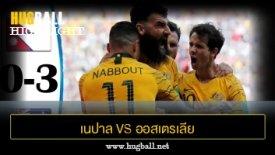 ไฮไลท์ฟุตบอล เนปาล 0-3 ออสเตรเลีย