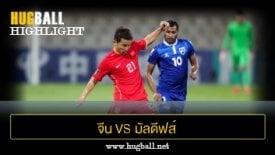 ไฮไลท์ฟุตบอล จีน 5-0 มัลดีฟส์