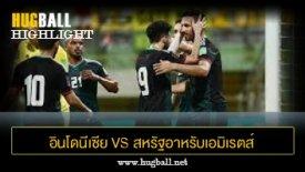 ไฮไลท์ฟุตบอล อินโดนีเซีย 0-5 สหรัฐอาหรับเอมิเรตส์