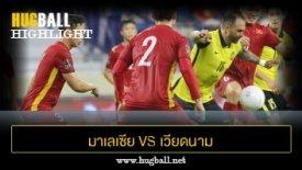 ไฮไลท์ฟุตบอล มาเลเซีย 1-2 เวียดนาม