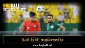 ไฮไลท์ฟุตบอล สิงคโปร์ 0-3 ซาอุดีอาระเบีย