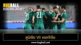 ไฮไลท์ฟุตบอล ตูนิเซีย 0-2 แอลจีเรีย