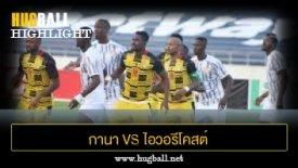 ไฮไลท์ฟุตบอล กานา 0-0 ไอวอรีโคสต์
