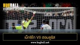 ไฮไลท์ฟุตบอล เม็กซิโก 0-0 ฮอนดูรัส