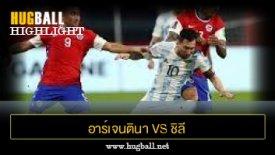 ไฮไลท์ฟุตบอล อาร์เจนตินา 1-1 ชิลี
