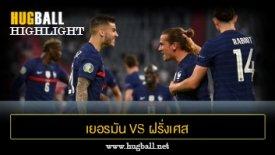 ไฮไลท์ฟุตบอล เยอรมัน 0-1 ฝรั่งเศส