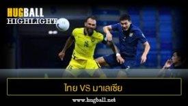 ไฮไลท์ฟุตบอล ไทย 0-1 มาเลเซีย