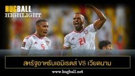 ไฮไลท์ฟุตบอล สหรัฐอาหรับเอมิเรตส์ 3-2 เวียดนาม