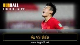 ไฮไลท์ฟุตบอล จีน 3-1 ซีเรีย