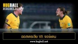 ไฮไลท์ฟุตบอล ออสเตรเลีย 1-0 จอร์แดน