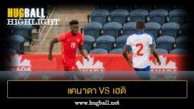 ไฮไลท์ฟุตบอล แคนาดา 3-0 เฮติ