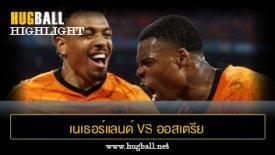 ไฮไลท์ฟุตบอล เนเธอร์แลนด์ 2-0 ออสเตรีย