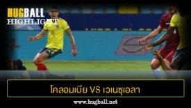 ไฮไลท์ฟุตบอล โคลอมเบีย 0-0 เวเนซุเอลา