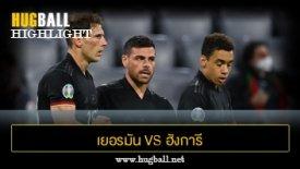 ไฮไลท์ฟุตบอล เยอรมัน 2-2 ฮังการี