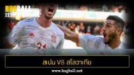 ไฮไลท์ฟุตบอล สเปน 5-0 สโลวาเกีย