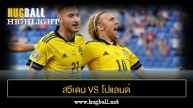 ไฮไลท์ฟุตบอล สวีเดน 3-2 โปแลนด์