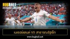 ไฮไลท์ฟุตบอล เนเธอร์แลนด์ 0-2 สาธารณรัฐเช็ก