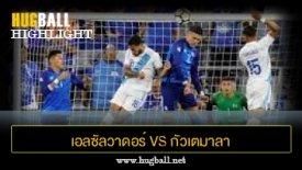 ไฮไลท์ฟุตบอล เอลซัลวาดอร์ 0-0 กัวเตมาลา