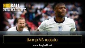 ไฮไลท์ฟุตบอล อังกฤษ 2-0 เยอรมัน