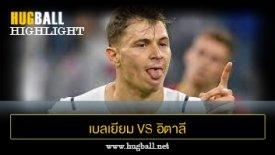 ไฮไลท์ฟุตบอล เบลเยียม 1-2 อิตาลี