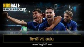 ไฮไลท์ฟุตบอล อิตาลี 1-1 (Pen 4-2) สเปน