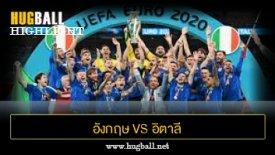 ไฮไลท์ฟุตบอล อังกฤษ 1-1 (Pen2-3) อิตาลี