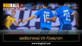 ไฮไลท์ฟุตบอล เอลซัลวาดอร์ 2-0 กัวเตมาลา