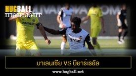 ไฮไลท์ฟุตบอล บาเลนเซีย 3-2 บียาร์เรอัล