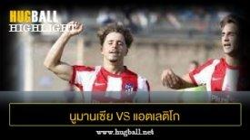 ไฮไลท์ฟุตบอล นูมานเซีย 1-1 (4-5) แอตเลติโก มาดริด