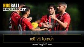ไฮไลท์ฟุตบอล เอซี มิลาน 5-0 โมเดน่า