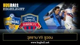 ไฮไลท์ฟุตบอล วุลซาน ฮุนได โฮรางอี 2-5 ซูวอน