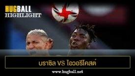 ไฮไลท์ฟุตบอล บราซิล 1-0 ไอวอรีโคสต์