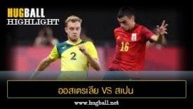 ไฮไลท์ฟุตบอล ออสเตรเลีย 0-1 สเปน