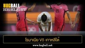 ไฮไลท์ฟุตบอล โรมาเนีย 0-4 เกาหลีใต้