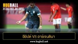 ไฮไลท์ฟุตบอล อียิปต์ 0-1 อาร์เจนตินา