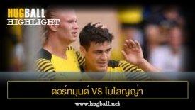 ไฮไลท์ฟุตบอล ดอร์ทมุนด์ 3-0 โบโลญญ่า