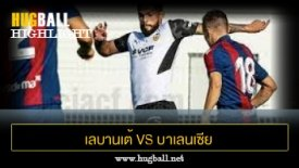 ไฮไลท์ฟุตบอล เลบานเต้ 1-0 บาเลนเซีย