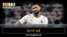 ไฮไลท์ฟุตบอล นีซ 1-1 เอซี มิลาน