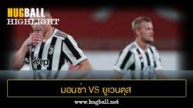 ไฮไลท์ฟุตบอล มอนซ่า 1-2 ยูเวนตุส