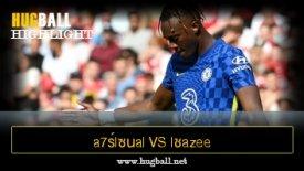 ไฮไลท์ฟุตบอล a7ร์lซนal 1-2 lชazee