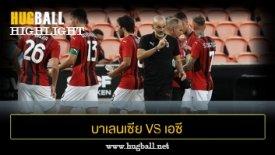 ไฮไลท์ฟุตบอล บาเลนเซีย 0-0 (5-3) เอซี มิลาน